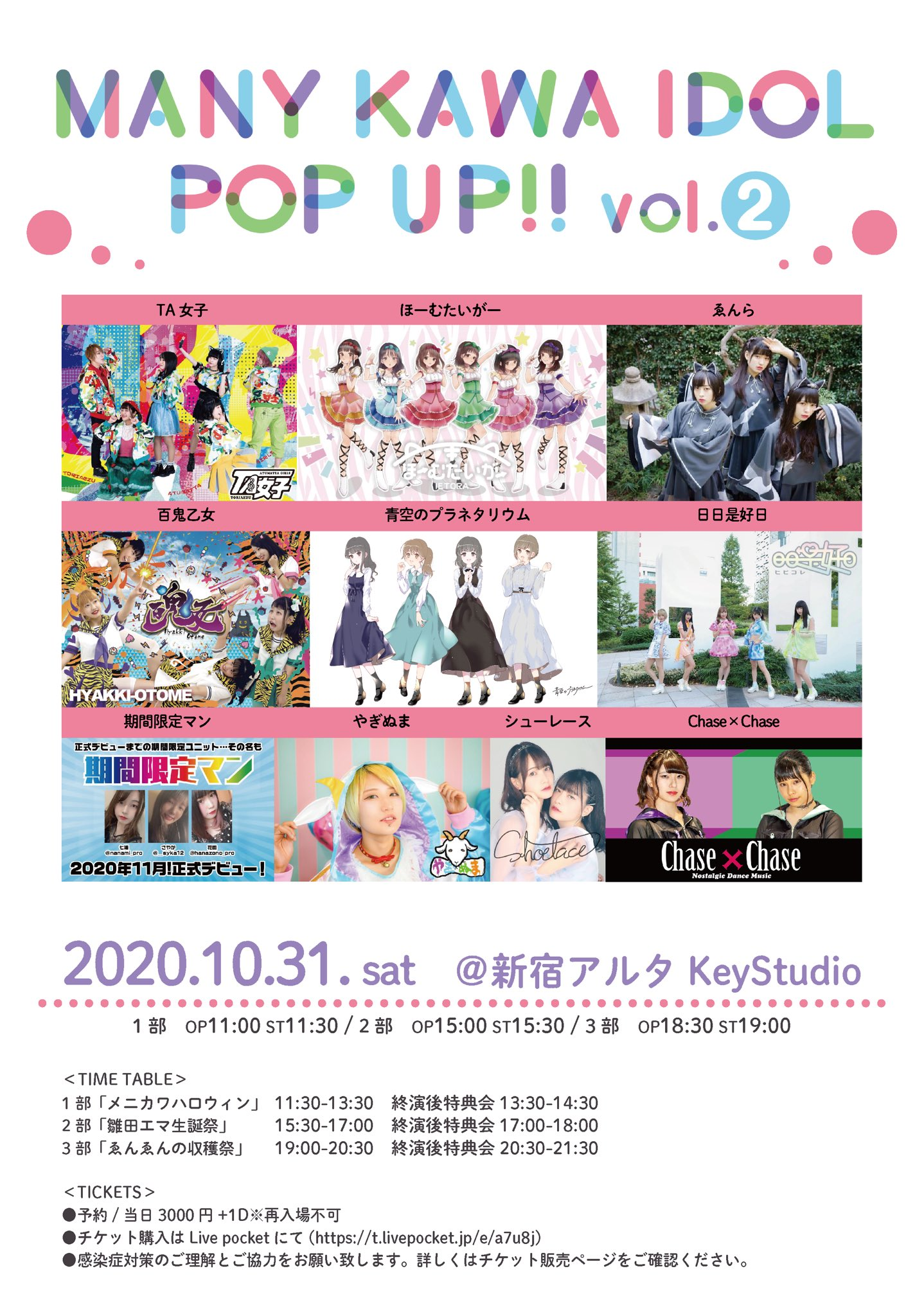 MANY KAWA IDOL POP UP!! vol.2
