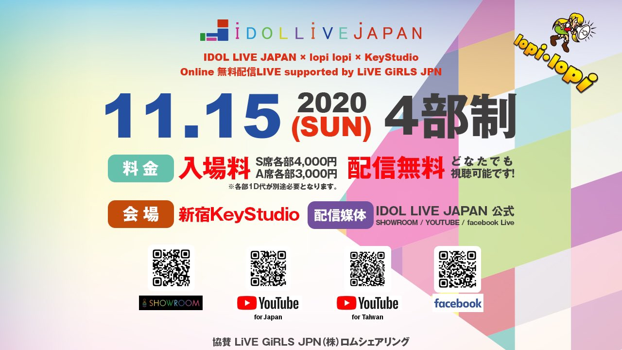 IDOL LIVE JAPAN×KeyStudio supported by LiVE GiRLS JPN