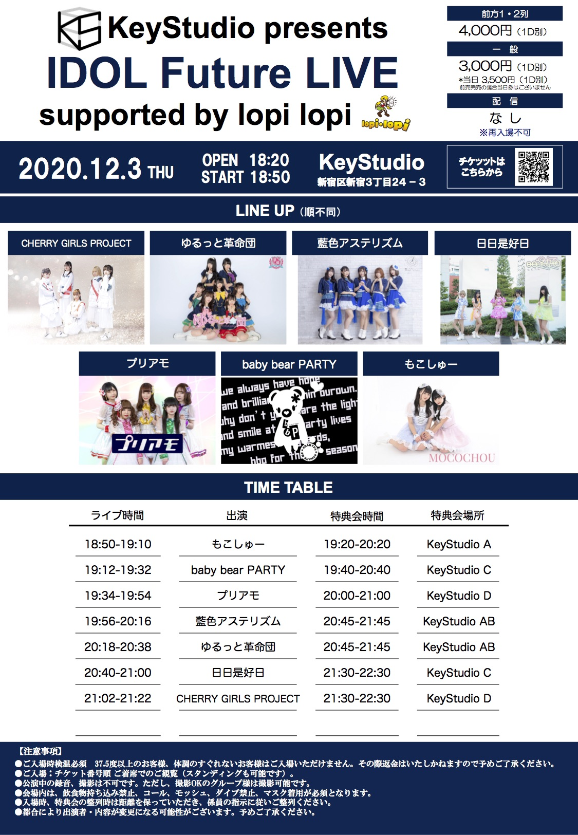KeyStudio Presents IDOL Future LIVE 1203 supported by lopi lopi