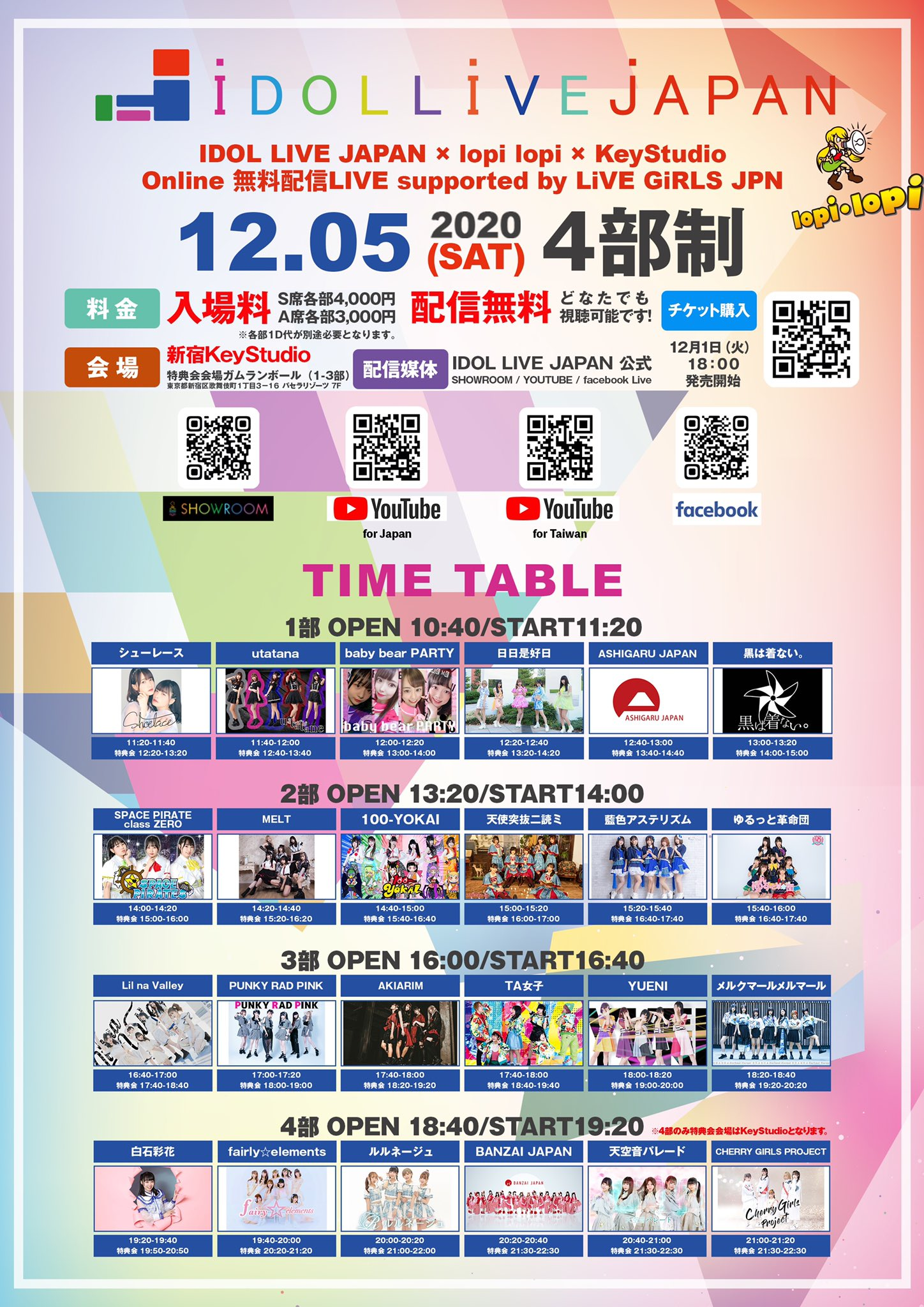 【IDOL LIVE JAPAN】12月5日(土)IDOL LIVE JAPAN × lopi lopi × KeyStudio supported by LiVE GiRLS JPN