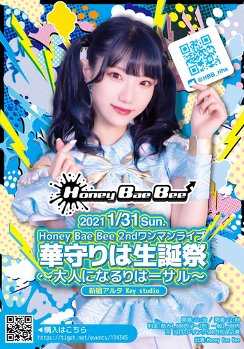 Honey Bae Bee 2ndワンマンライブ〜華守りは生誕祭〜「大人になるりはーサル」@新宿アルタ Key studio