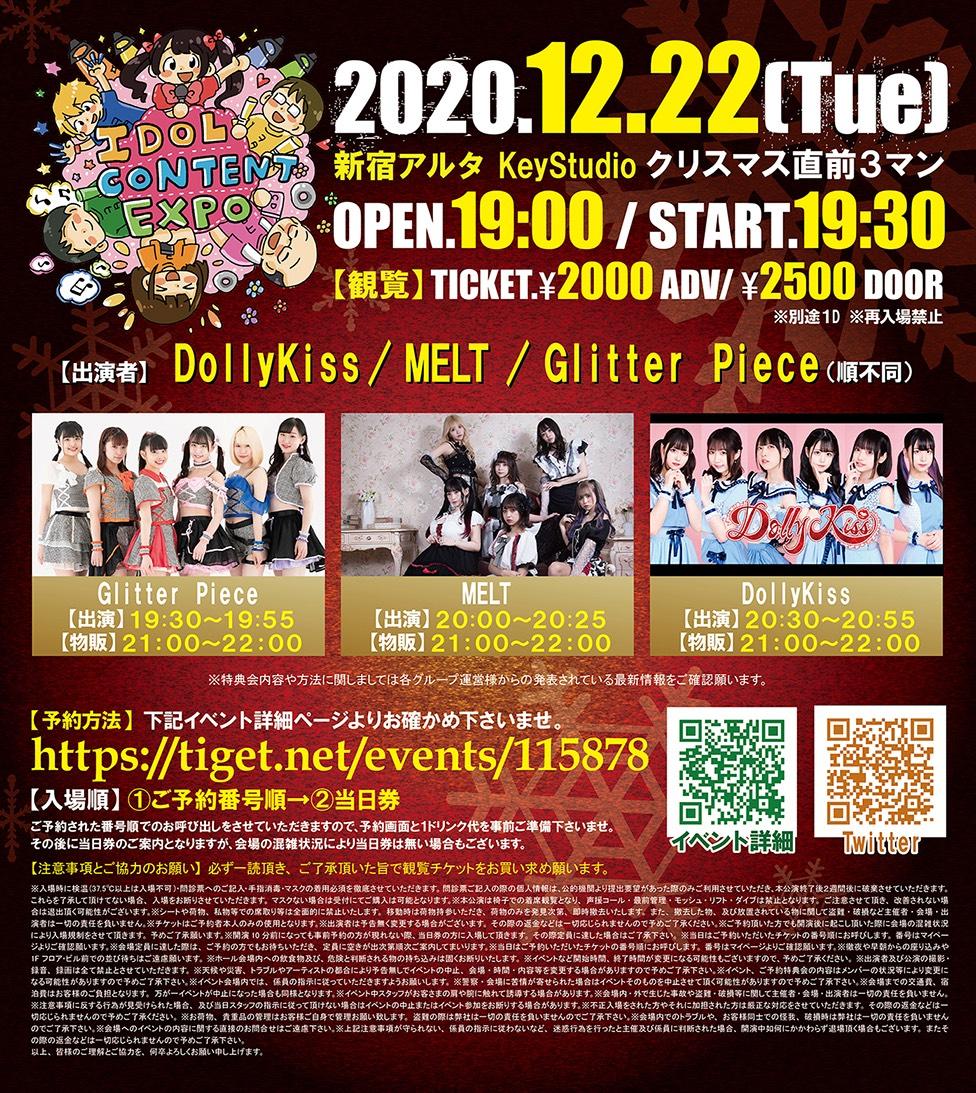 IDOL CONTENT EXPO @ 新宿アルタ KeyStudio クリスマス直前3マン