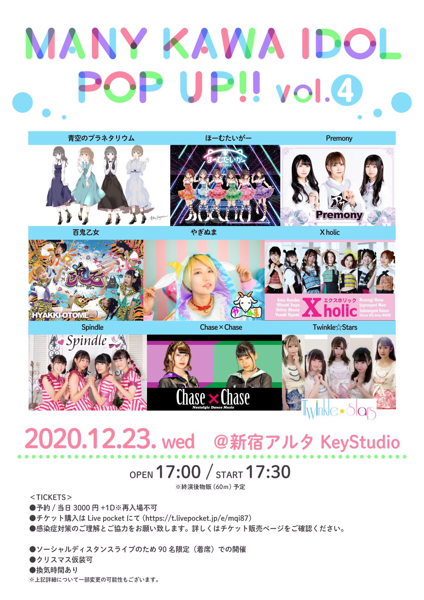 MANY KAWA IDOL POP UP!! vol.4