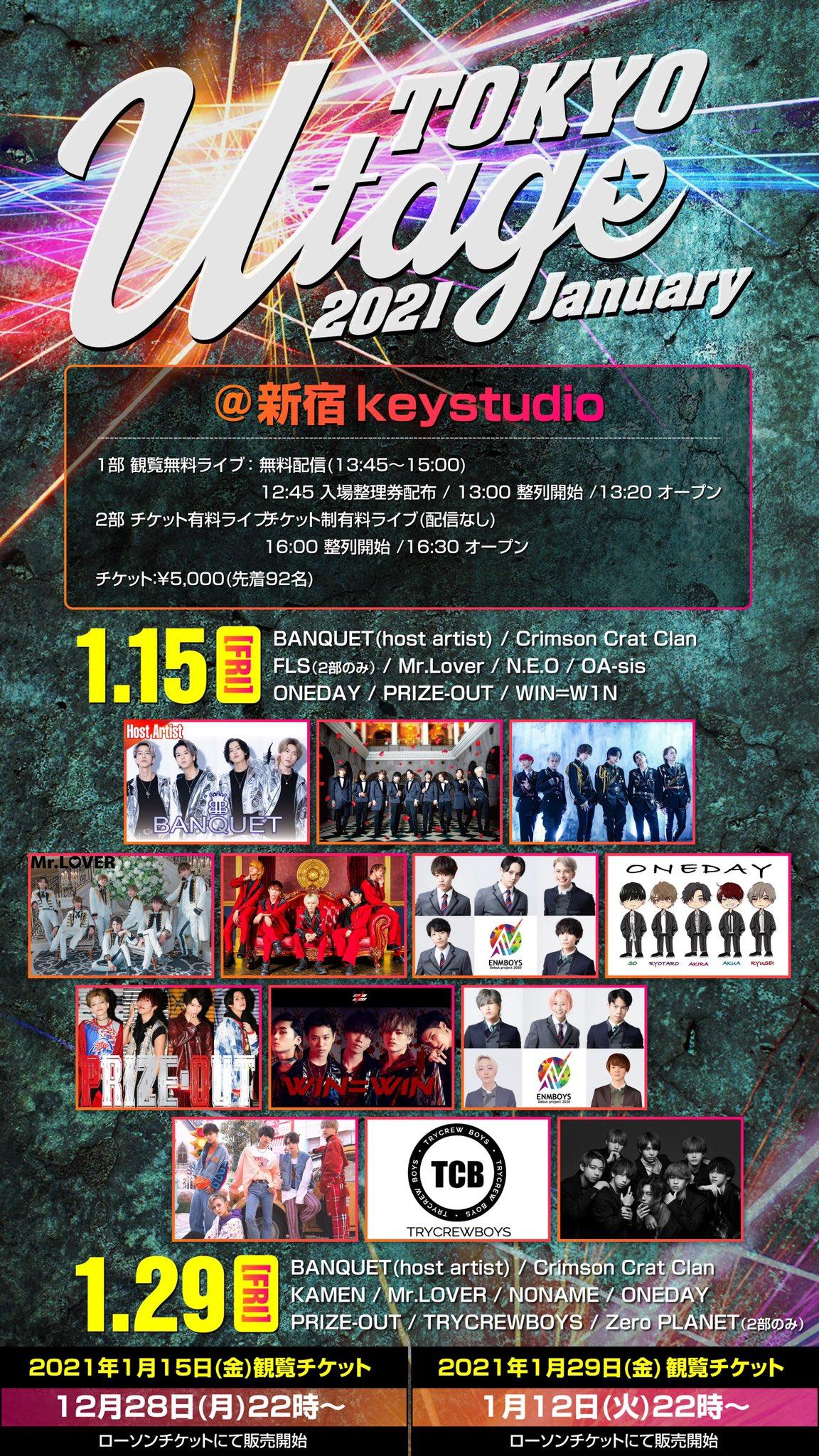 Utage☆2021 January