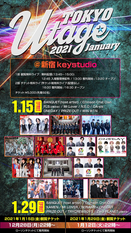 UTAGE☆2021January