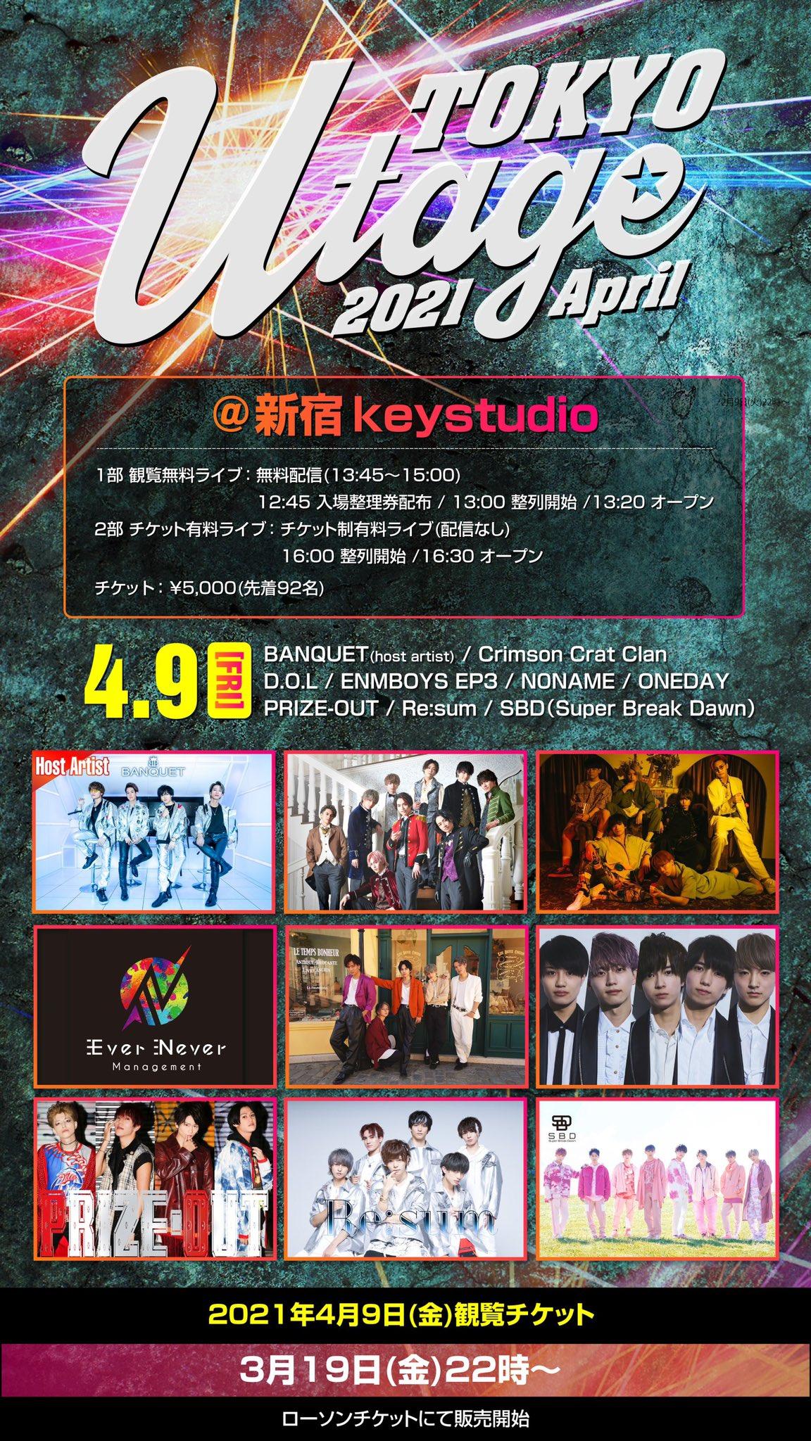 Utage☆2021 April