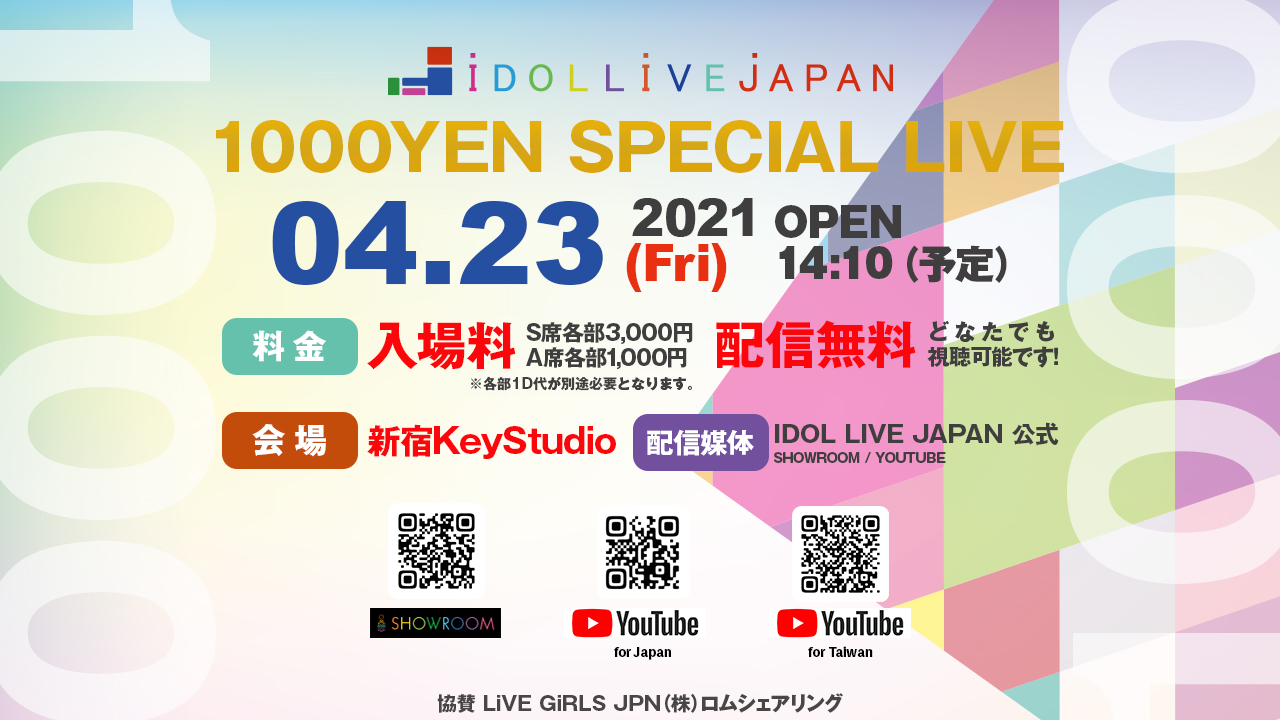 IDOL LIVE JAPAN~1000 YEN SPECIAL LIVE~supported by LiVE GiRLS JPN