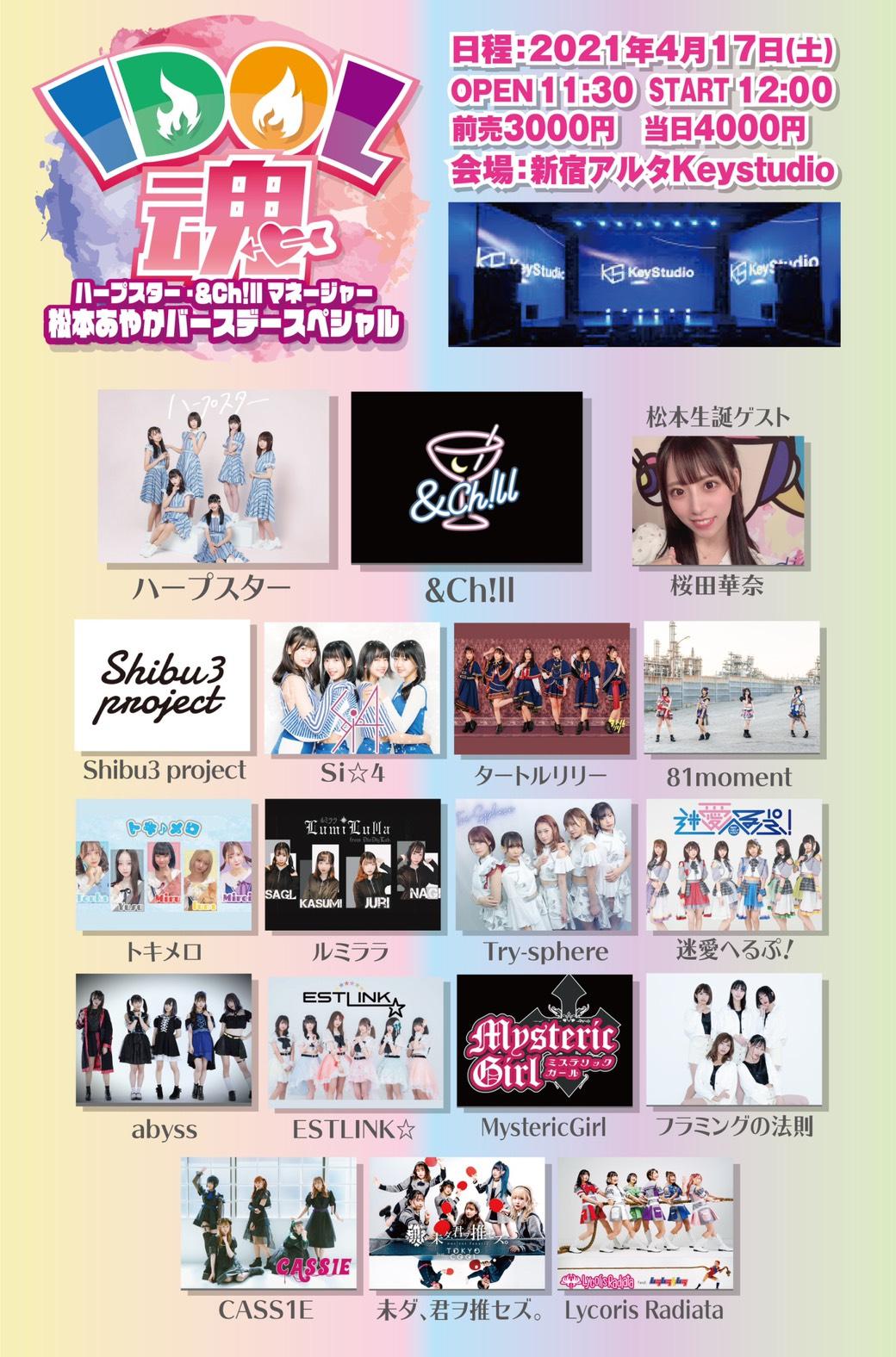 IDOL魂〜ハープスター・&Ch!llマネージャー松本あやか生誕記念公演〜