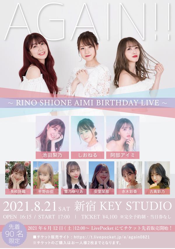 AGAIN!! 〜RINO SHIONE AIMI BIRTHDAY LIVE〜
