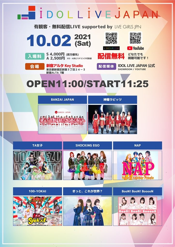IDOL LIVE JAPAN supported by LiVE GiRLS JPN