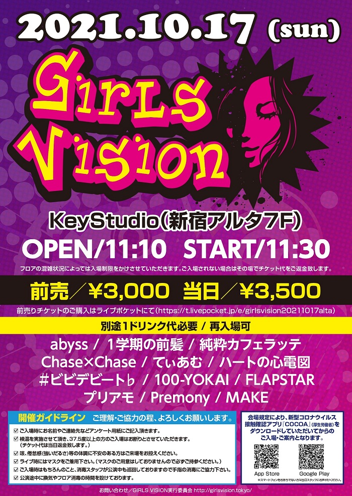 GIRLS VISION 2021.10.17